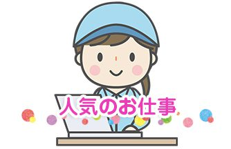 求人情報|【羽島市小熊町】製品検査スタッフ|ドゥパワーコーポレーション