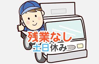 求人情報|【美濃市長瀬】残業なし!ビニール製品の配送|ドゥパワーコーポレーション