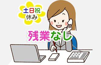 求人情報|【岐阜市】岐阜駅から徒歩5分 一般事務 電話対応|ドゥパワーコーポレーション