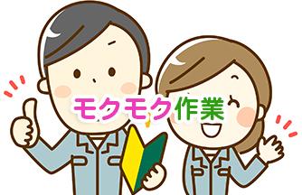 求人情報|【関市肥田瀬】刃物の仕上げ作業|ドゥパワーコーポレーション