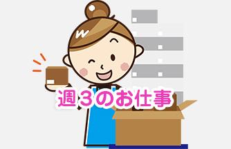 求人情報 【関市池田町】週3 短時間 ピッキング ドゥパワーコーポレーション