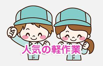 求人情報|【関市百年公園近く】座り軽作業♪ゴムチューブの接着作業|ドゥパワーコーポレーション