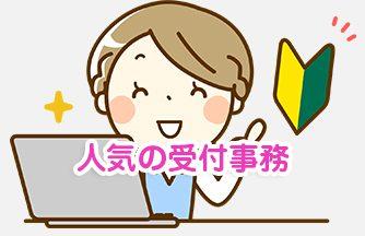 求人情報|【大垣市美濃赤坂駅付近】人気の受付事務♪|ドゥパワーコーポレーション
