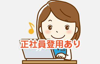 求人情報|【岐阜市 茶所駅から徒歩10分】人気♪経理・総務事務|ドゥパワーコーポレーション