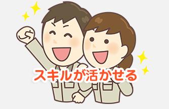 求人情報|【大垣市長松町】金型作り♪機械オペレーター|ドゥパワーコーポレーション