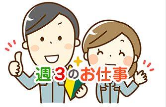 求人情報|【岐阜市三輪】週3~4日 らくらくカートでピッキング|ドゥパワーコーポレーション