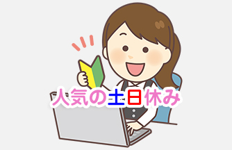 求人情報|【加茂郡川辺町】人気の発注と商品管理の事務職です|ドゥパワーコーポレーション