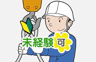 求人情報|【加茂郡坂祝町】製造と梱包のお仕事|ドゥパワーコーポレーション