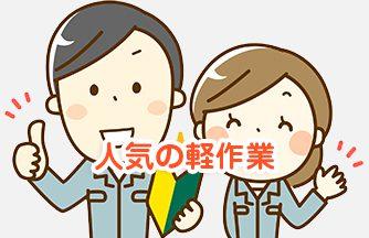 求人情報|【加茂郡富加町】午後からパート らくらく軽作業ピッキング|ドゥパワーコーポレーション