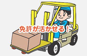 求人情報|【加茂郡富加町】9:00スタート リフト出荷作業|ドゥパワーコーポレーション