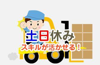 求人情報|【岐阜市三輪】週4~5日 9時スタート リフトマン募集です|ドゥパワーコーポレーション