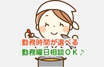 求人情報|【関市役所付近】勤務時間が選べる♪ 調理師スタッフ|ドゥパワーコーポレーション