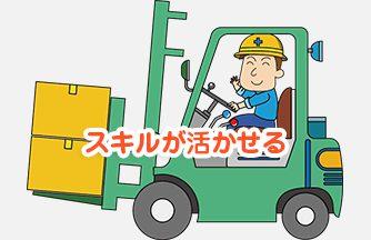 求人情報|【大垣市】50代OK♪ リフト運搬作業|ドゥパワーコーポレーション