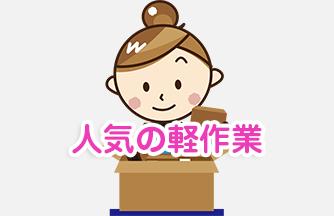 求人情報|【岐阜市芥見】人気の軽作業 ゼリーの箱詰め|ドゥパワーコーポレーション