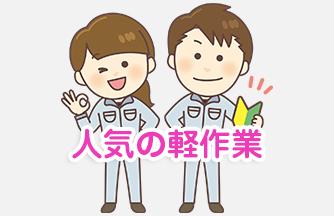 求人情報|【加茂郡富加町】週2日~OK 人気の軽作業 らくらくカートでピッキング|ドゥパワーコーポレーション
