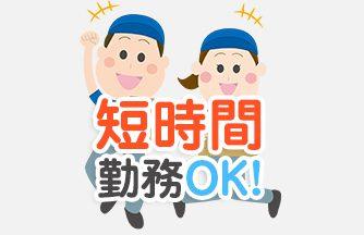 求人情報|【丹羽郡大口町】時短勤務OK♪リフトでピッキング♪|ドゥパワーコーポレーション