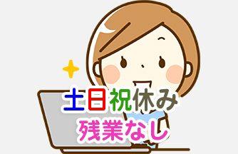 求人情報|【岐阜市】☆ パソコンインストラクターのお仕事です ☆|ドゥパワーコーポレーション
