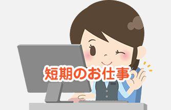 求人情報|【羽島市江吉良町】急募! 短期事務スタッフ パート勤務でもOK|ドゥパワーコーポレーション