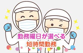 求人情報|【大垣市】週3~5日OK 短時間勤務 食器洗浄|ドゥパワーコーポレーション