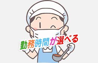 求人情報|【山県市】急募です!勤務時間が選べる♪調理師スタッフ|ドゥパワーコーポレーション
