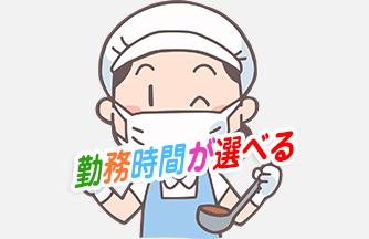 求人情報 【山県市】急募です!勤務時間が選べる♪調理師スタッフ ドゥパワーコーポレーション
