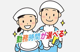 求人情報|【山県市】急募です!勤務時間が選べる♪調理補助|ドゥパワーコーポレーション