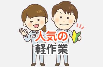 求人情報 【加茂郡富加町】パートさん大募集! 月・火のみ 文房具をレーンに流す作業 ドゥパワーコーポレーション