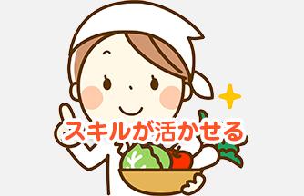 求人情報|【羽島市江吉良町】交代シフト制 管理栄養士 勤務時間相談OK|ドゥパワーコーポレーション