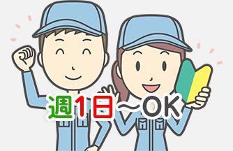 求人情報|【稲沢市】週1日~勤務日選べます! かご詰めの軽作業|ドゥパワーコーポレーション