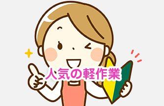 求人情報|【稲沢市】プラスチック製品の検品スタッフ|ドゥパワーコーポレーション