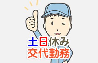 求人情報|【稲沢市】交代勤務 アパレル機械オペレーター 22時以降時給1,563円|ドゥパワーコーポレーション