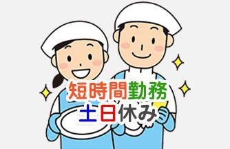 求人情報|【岐阜市】パートさん募集!土日祝休みもOK 社員食堂 盛り付け&洗浄|ドゥパワーコーポレーション