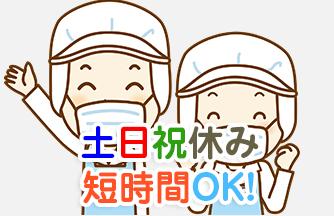 求人情報|【岐阜市】短時間勤務 土日祝休み 学校給食調理スタッフ|ドゥパワーコーポレーション