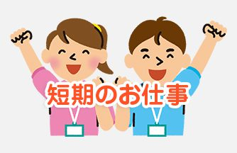 求人情報|【稲沢市】年末年始の短期のお仕事 ピッキング&検品作業 週3日~OK|ドゥパワーコーポレーション