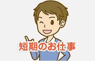 求人情報|【稲沢市】年末年始の短期のお仕事 ネット商品出荷作業|ドゥパワーコーポレーション