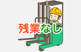 求人情報|【大垣市】50代OK♪ リフト運搬・ガス抜き作業|ドゥパワーコーポレーション