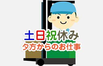 求人情報|【関市】土日祝休み♪夕方からの短時間勤務 荷積み作業 時給1000円|ドゥパワーコーポレーション