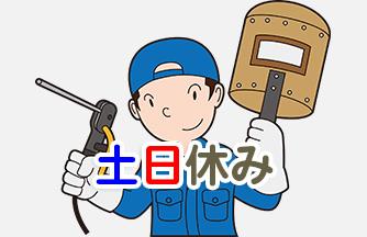 求人情報|【加茂郡富加町】急募!溶接スタッフ 年間休日120日|ドゥパワーコーポレーション
