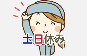 求人情報|【加茂郡富加町】モクモク単純 プレス作業 年間休日120日|ドゥパワーコーポレーション