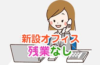 求人情報 【関市】新設オフィス♪ 一般事務スタッフ 残業なし ドゥパワーコーポレーション