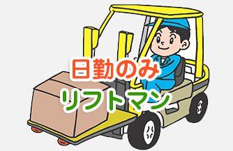 求人情報|【加茂郡富加町】日勤のみ♪フォークリフト 入出庫作業|ドゥパワーコーポレーション