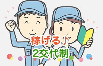 求人情報|【関市】30万円可能♪ 2交代制 機械オペレーター|ドゥパワーコーポレーション