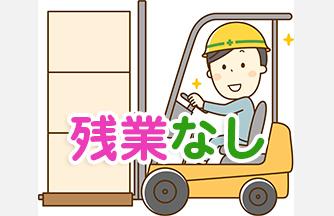 求人情報|【関市】【大垣市】50代OK♪ リフト運搬・ガス抜き作業|ドゥパワーコーポレーション