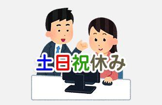 求人情報|【岐阜市】土日祝休み♪ 学校のパソコンインストラクター|ドゥパワーコーポレーション