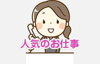 求人情報|【関市】シフトが選べる♪観光ホテルのフロントスタッフ|ドゥパワーコーポレーション