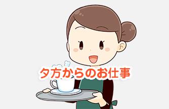 求人情報|【関市】パートさん募集!金・土・日の勤務 レストランの配膳・片付け|ドゥパワーコーポレーション