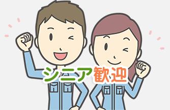 求人情報|【大垣市昼飯】土日祝休み!シニア歓迎♪レーン補助  時給1,150円|ドゥパワーコーポレーション