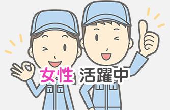 求人情報|【羽島郡岐南町】空調完備・女性活躍中♪ 軽いアルミ製品の装着作業 2交代勤務|ドゥパワーコーポレーション