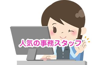 求人情報|【大垣市】工場の受付事務♪ 残業なし|ドゥパワーコーポレーション