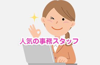 求人情報|【関市】5月中旬スタート!生産関連の事務スタッフ|ドゥパワーコーポレーション